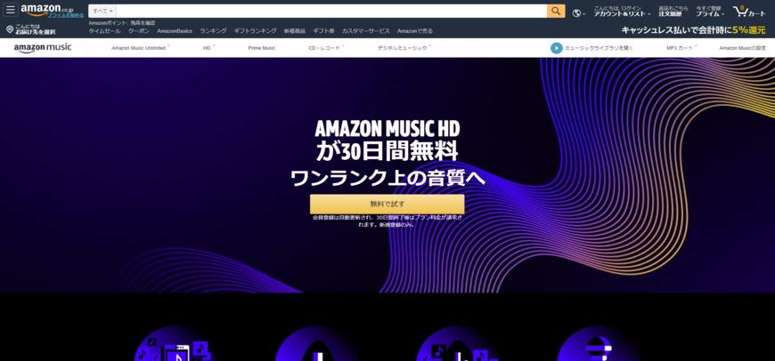 ミュージック hd amazon govotebot.rga.com: Amazon